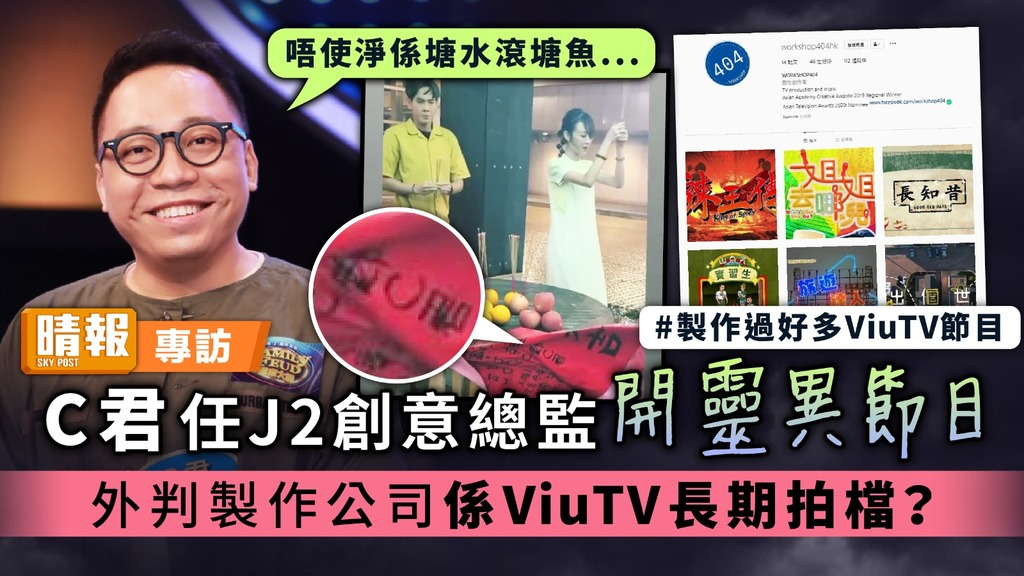 C君任J2創意總監開靈異節目 外判製作公司係ViuTV長期拍檔?