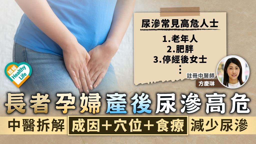 尿滲問題︳長者、孕婦、產後尿滲高危 中醫拆解成因+穴位+食療減少尿滲