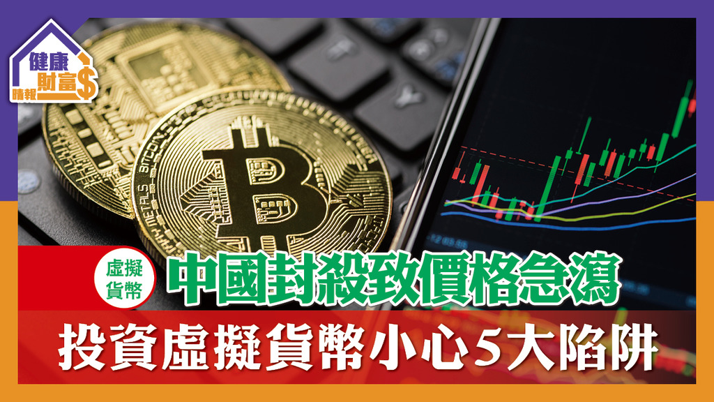 【虛擬貨幣】中國封殺致價格急瀉 投資虛擬貨幣小心5大陷阱