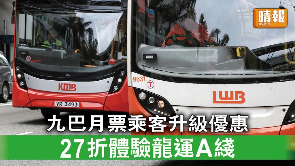 交通優惠 九巴月票乘客升級優惠 27折體驗龍運A綫