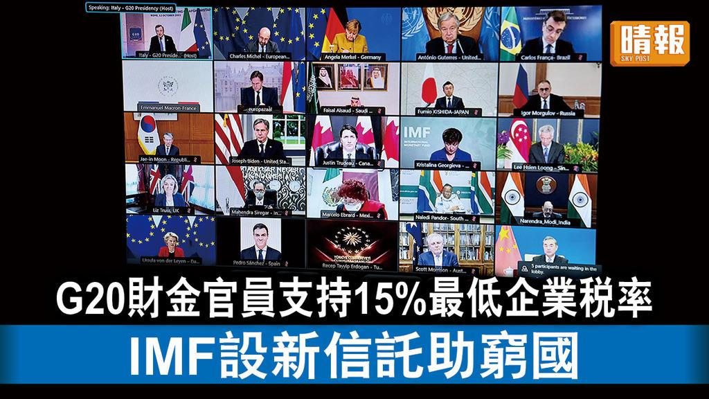最低企業稅率|G20財金官員支持15%最低企業稅率 IMF設新信託助窮國