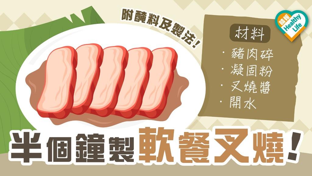 Health Plus│半個鐘製滋味長者軟餐 新手輕鬆DIY港式叉燒