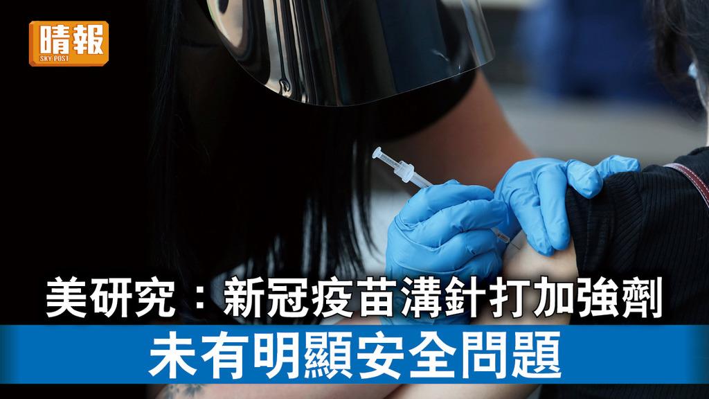 新冠疫苗 美研究:溝針打加強劑 未有明顯安全問題