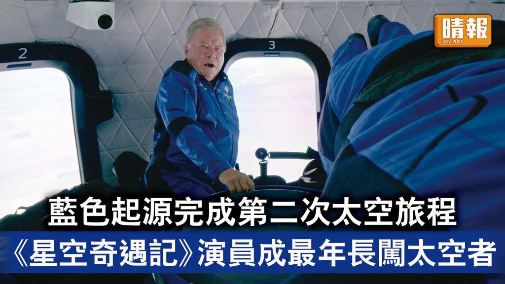 太空探索|藍色起源完成第二次太空旅程 《星空奇遇記》演員成最年長闖太空者