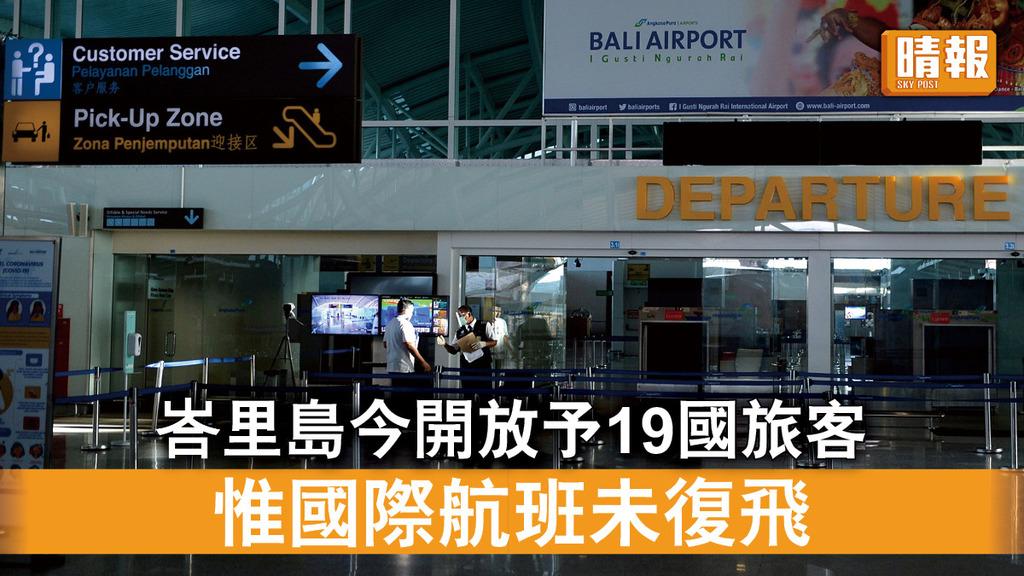 新冠肺炎|峇里島今開放予19國旅客 惟國際航班未復飛