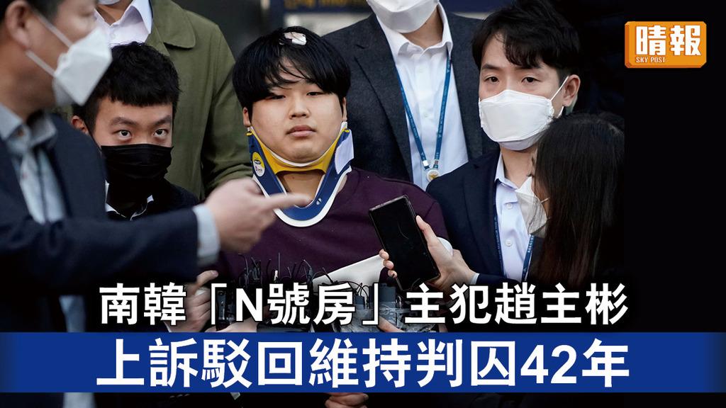 N號房事件 南韓「N號房」主犯趙主彬 上訴駁回維持判囚42年