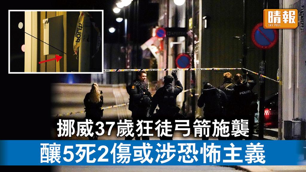 弓箭殺人 挪威37歲狂徒弓箭施襲 釀5死2傷或涉恐怖主義