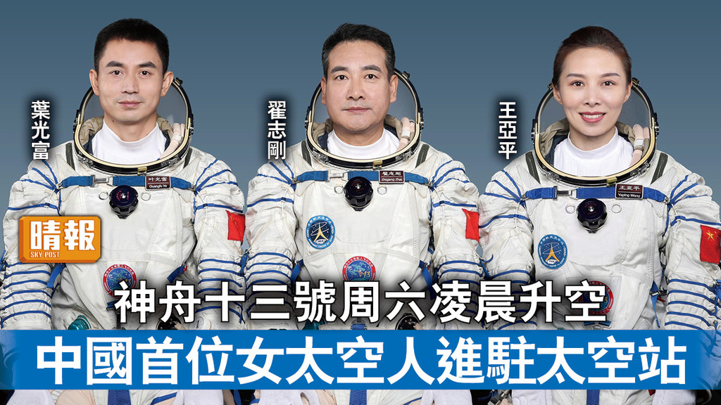 太空探索|神舟十三號周六凌晨升空 中國首位女太空人進駐太空站