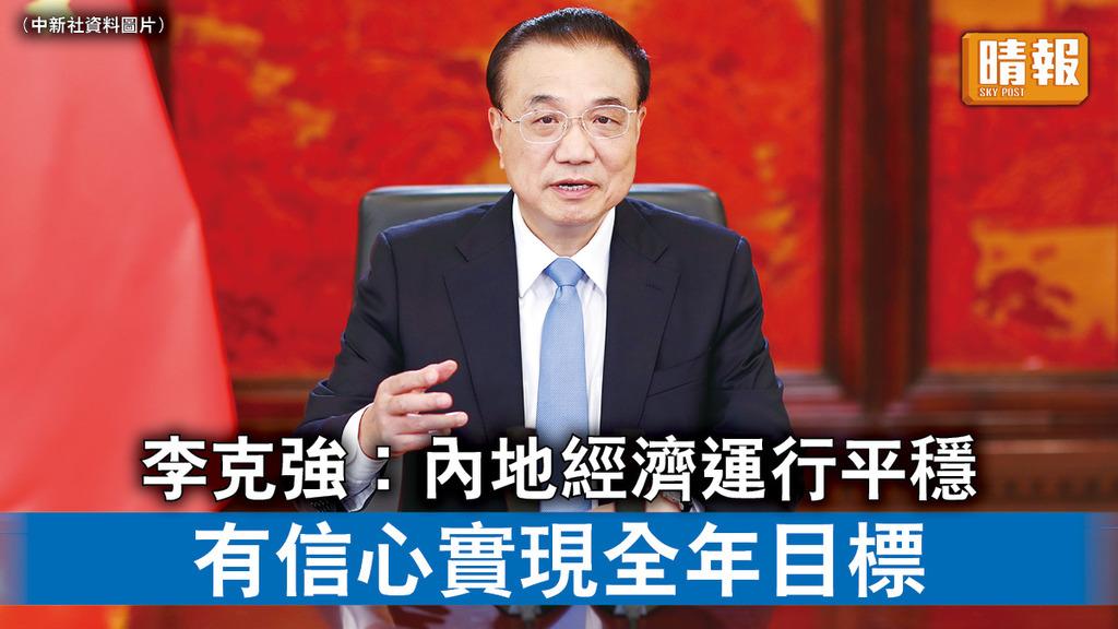 廣交會開幕|李克強︰內地經濟運行平穩 有信心實現全年目標