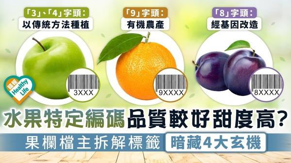食用安全︳生果特定編碼品質較好甜度高? 果欄檔主拆解標籤暗藏4大玄機