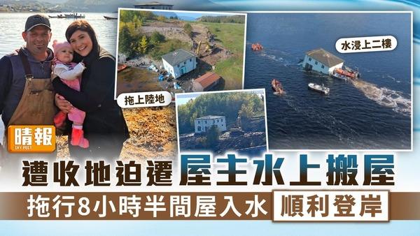 另類搬屋 ︳遭收地迫遷屋主水上搬屋 拖行8小時半間屋入水順利登岸