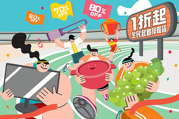 一田購物優惠日低至1折!網上優先開售 限量3折美食現金券優惠/精選廚具推介