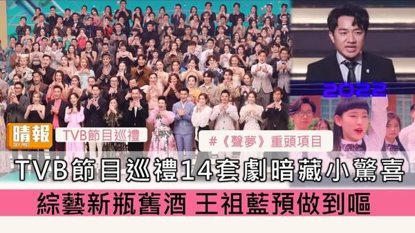 TVB節目巡禮14套劇集暗藏小驚喜 綜藝新瓶舊酒王祖藍預做到嘔