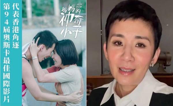 《媽媽的神奇小子》角逐奧斯卡最佳國際影片 吳君如:發夢都估唔到