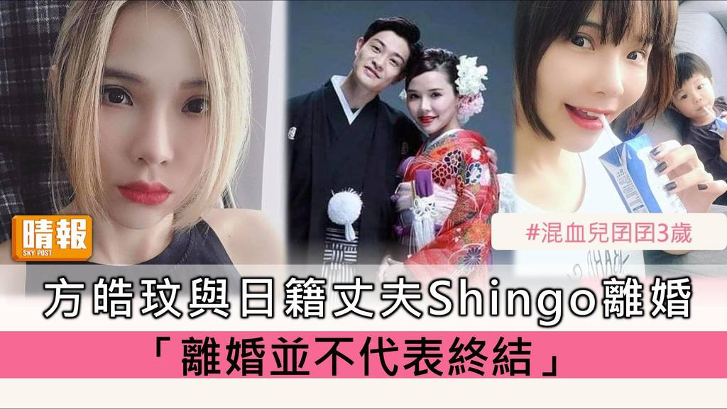 方皓玟宣布與日籍丈夫Shingo離婚 「離婚並不代表終結」